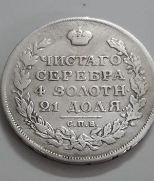 Extremely rare and valuable foreign silver coin of Russia, 1814, large size and calligraphy-lkj