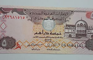 Collectible 5 dirham banknotes in the UAE-rnn