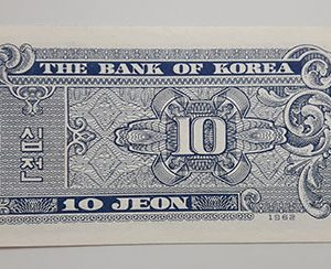 Collectible and rare foreign banknotes of North Korea in 1962, small size-ara