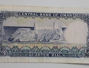 Collectible and rare foreign banknotes of old Oman, unit 1/4-hrh