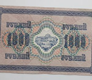 Foreign banknotes of large size collectible paintings of Russia, more than 100 years old (1917)-wyy