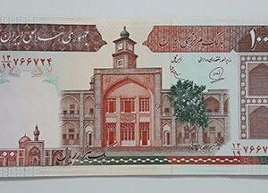 Persian banknote, fourteenth series, 1000 Rials, Filigaran Hossein Fahmideh, large number written by Nastaliq-wzz