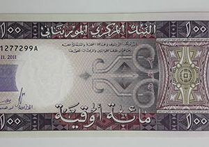 Very rare foreign banknote from Mauritania, 100 units in 2011-wll