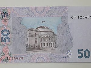 Foreign banknotes of Ukraine Rare plan of 50 units in 2013-twt