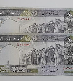 Iranian banknote pair of the eighth series of 500 Rials of Filigaran Allah (signed by Mohammad Javad Irvani and Majid Ghasemi)-hij