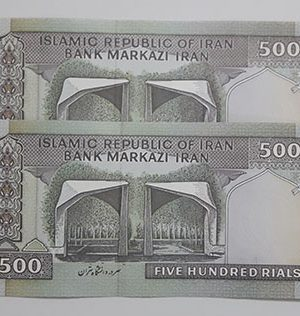 Iranian banknote pair of the eighth series of 500 Rials of Filigaran Allah (signed by Mohammad Javad Irvani and Majid Ghasemi)-ijh