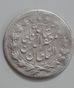 Extremely rare and valuable Persian silver coin of Mozaffaruddin Shah Qajar in 1219-qrr