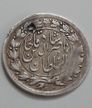 Extremely rare and valuable Iranian silver coin of Nasser al-Din Shah Qajar (coin is damaged)-quu
