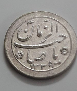 Iranian silver coin or owner of the year 1339-qoo