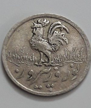 Persian Nowruz silver coin, victorious in 1333-wzz