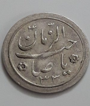 Persian Nowruz silver coin, victorious in 1333-zwz