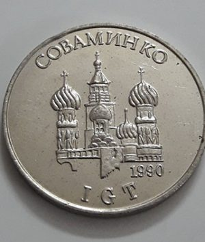 Extremely rare and valuable foreign coin commemorating the Russia-US alliance in 1990-whh