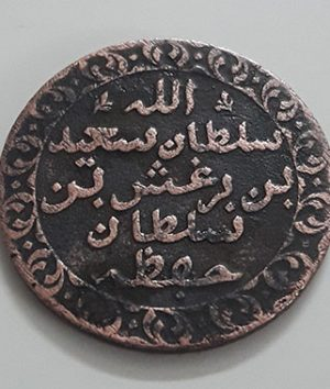 Extremely rare and valuable foreign coin of Zanzibar in 1299-wll