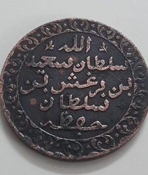 Extremely rare and valuable foreign coin of Zanzibar in 1299-wrr