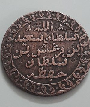 Extremely rare and valuable foreign coin of Zanzibar in 1299-wtt