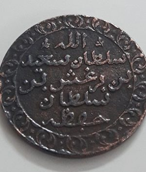 Extremely rare and valuable foreign coin of Zanzibar in 1299-wyy