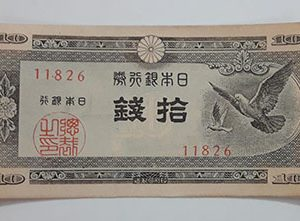 Foreign banknotes are a very rare design of ancient Japan-dgg