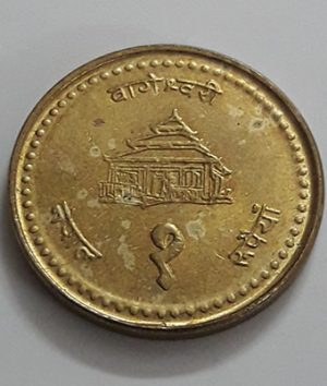 Rare foreign currency coin of Nepal-ezz