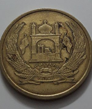 Foreign currency of Afghanistan, unit 5-qaz