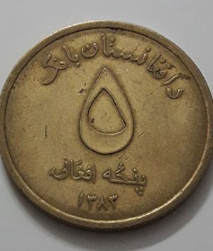 Foreign currency of Afghanistan, unit 5-zaq