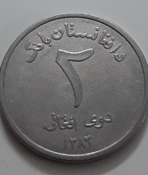 Foreign currency of Afghanistan, unit 2-xsw