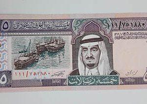 Collectible banknotes of beautiful design of Saudi Arabia, unit 5 uuu
