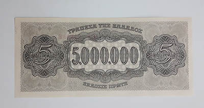 Extremely rare and valuable collectible banknotes of ancient Greece in 1944 nnn 65