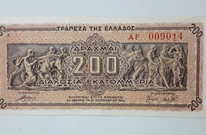 Very rare foreign collectible banknote from Greece in 1944 bggg
