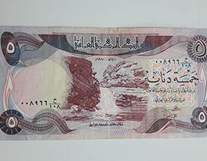 Foreign collection banknote of a very beautiful design of Iraq 1980