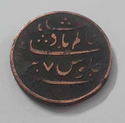 A very rare collectible coin of the Indian state vghhhy