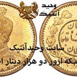 Error gold coin of Ahmad Shah Qajar aqwww