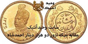 سکه ارور طلا احمدشاه قاجار