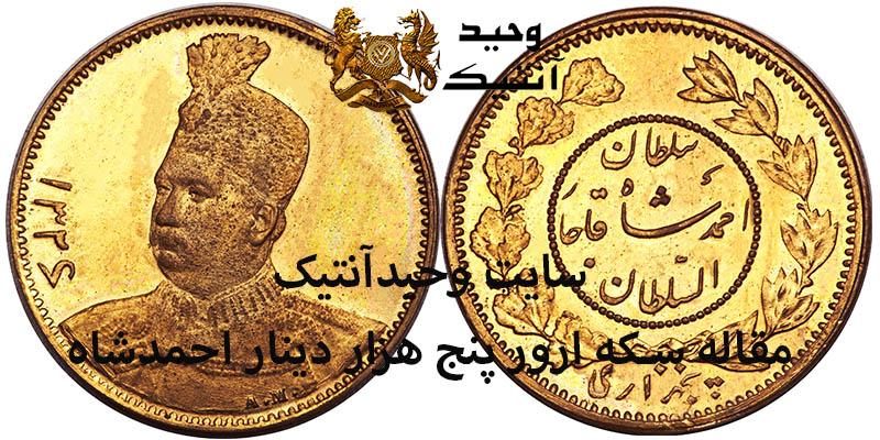 Error gold coin of Ahmad Shah Qajar