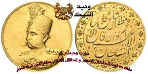 سکه طلا ده تومان مظفرالدین شاه السلطان الاعظم و انحاقال الافخم مظفرالدین شاه قاجار