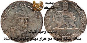 سکه نمونه رضاشاه دو هزار دینار جلوس