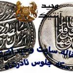 Coin commemorating the coronation of Nader Shah Afshar Chahar Shahi