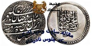 سکه یادبود تاجگذاری نادر شاه افشار چهار شاهی