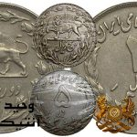 coin-of-the-islamic-republic-with-the-symbol-of-the-sun-lion