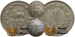 سکه نمونه جمهوری اسلامی با نشان شیر خورشید