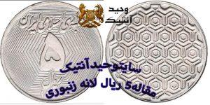 سکه ۵ ریال نمونه لانه زنبوری