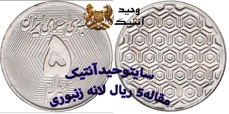 Coin 5 Rials Honeycomb sample