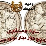 Coin born Mozaffar al-Din Shah Qajar known as 5000 dinar coin born Homayouni