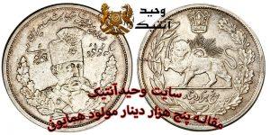 سکه مولود مظفرالدین شاه قاجار معروف به سکه ۵۰۰۰ دینار تصویری مولود همایونی