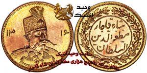 سکه طلامظفرالدین شاه قاجار پنج هزار دینار