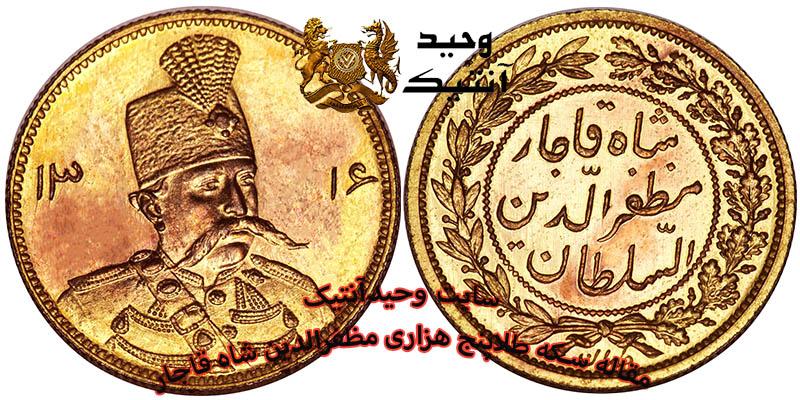Gold coin of five thousand dinars Muzaffar al-Din Shah Qajar
