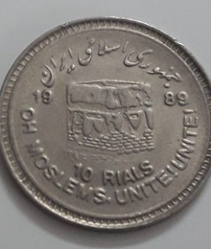 Iranian coin 10 Rials Quds in 1989-gta