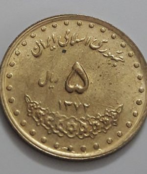Iranian coin 5 Rials Hafez Tomb in 1373-arf
