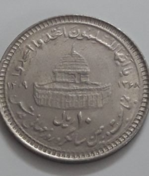 Iranian coin 10 Rials Quds in 1989-atg