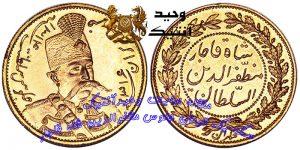 سکه یک تومانی جلوس طلا مظفرالدین شاه قاجار