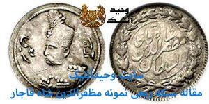 سکه ربعی نمونه مظفرالدین شاه قاجار